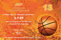 הזמנה כדורסל