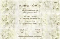 הזמנה לחתונה – פרחים לבנים