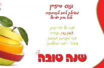 ברכת שנה טובה – תפוח צבעוני
