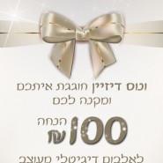 """100 ש""""ח הנחה לאלבום דיגיטלי מעוצב ליום נישואים"""