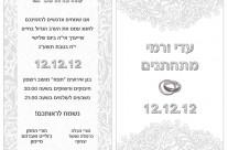 הזמנה לחתונה – אפור לבן