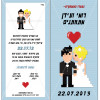 הזמנה לחתונה – Game Over