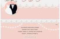 הזמנה לחתונה – תחרה לבנה