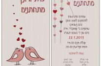 הזמנה מאוירת לחתונה – ציפורים ולבבות