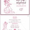 הזמנה לחתונה וינטאג