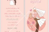 הזמנה מאויירת לחתונה – מרשמלו