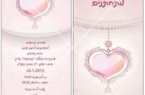 הזמנה לחתונה-לבבות וינטאג