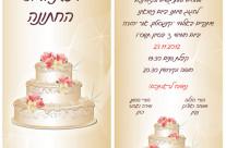 הזמנה יוקרתית לחתונה – עוגת חתונה