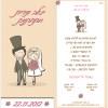 הזמנה מאויירת לחתונה – חתן כלה