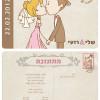 הזמנה לחתונה – בעיצוב גלויה עם בול