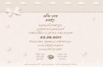 הזמנה לחתונה – פנינים