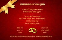 הזמנה לחתונה – שושנים אדומות