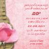הזמנה לבת מצווה – ורד ורוד