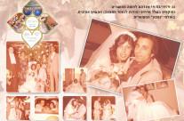אלבום ליום נישואים – דוגמא 1