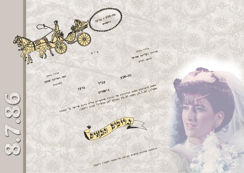 עיצוב בשילוב הזמנת החתונה המקורית