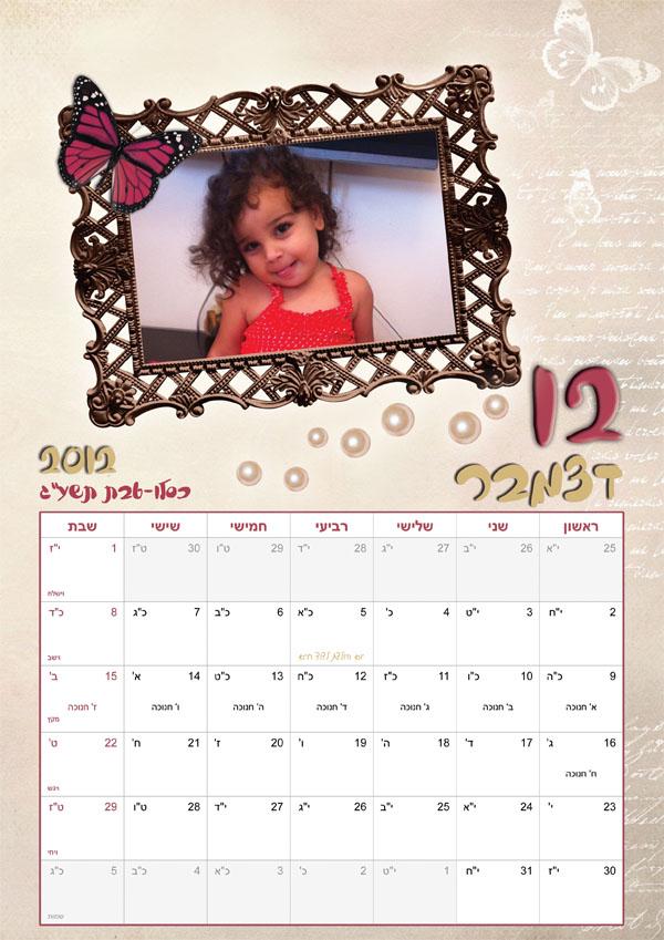 לוח שנה מעוצב עם תמונות אישיות - דצמבר 2013