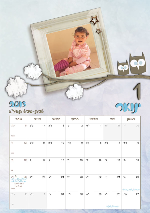 לוח שנה מעוצב עם תמונות אישיות - ינואר 2013